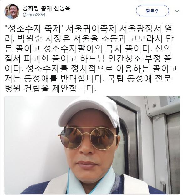 신동욱 퀴어축제 맹비난 '국립 동성애 전문병원 건립 제안한다'