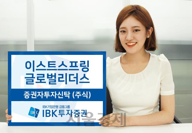 [에셋+ 베스트컬렉션]IBK투자증권 '이스트스프링 글로벌리더스 증권자투자신탁'