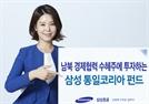 [에셋+베스트컬렉션]삼성증권 '삼성 통일코리아 펀드'