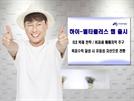 [에셋+베스트컬렉션]하이투자증권 '하이-델타플러스 랩'