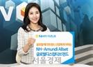 [에셋+ 베스트컬렉션]NH투자증권 'NH-Amundi Allset 글로벌디스럽티브 펀드'