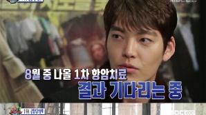 """비인두암 김우빈, 건강 상태는…""""몸무게 10kg 빠졌지만 부작용 없다"""""""