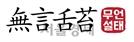 [무언설태]문희상 국회의장 통합 화두… 이번엔 '역시나' 안되길 바랍니다