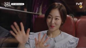 '식샤를 합시다3' 서현진, 커플링·백화·교통사고로 죽음 암시?