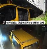 동두천 어린이집 차량 사고 소식에 네티즌들 '분노'…청와대 국민청원까지
