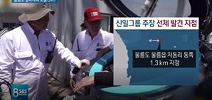 신일그룹 160조 보물선 '돈스코이호' ..이번엔 진짜일까 '로또보다 낮은 확률' ?