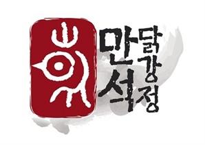 """만석닭강정, 위생상태 '심각'...""""먹는 거 갖고 장난치냐"""""""