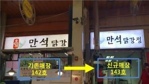 """속초 만석닭강정, 사과문→새 매장 공개에도 여론 싸늘 """"망할 듯 하니까…"""""""