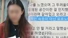 '양예원 사건', 다시 수면 위로…그 날의 진실은
