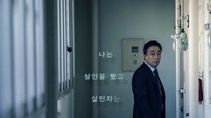 """영화 '목격자', '숨바꼭질'과의 평행이론 공개...""""우리 집이 위험해"""""""