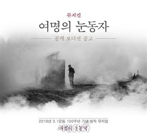 '여명의 눈동자' 뮤지컬로, 내달 5일까지 공개 오디션 원서접수