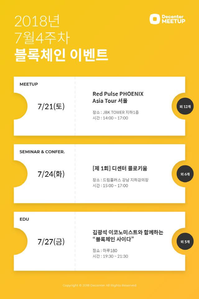 [블록체인 이벤트]7월4주차…김광석 교수에게 듣는 블록체인 사례와 인재상