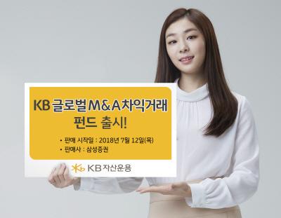 [머니+ 베스트컬렉션] KB자산운용 'KB글로벌M&A차익거래펀드'