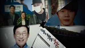 """""""현실보다 더 소름""""…이재명-은수미 조폭 연루설에 영화 '아수라' 평점 재조명"""