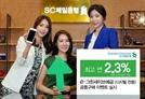 [머니+베스트컬렉션] SC제일은행, 디지털 전용 'e-그린세이브예금'