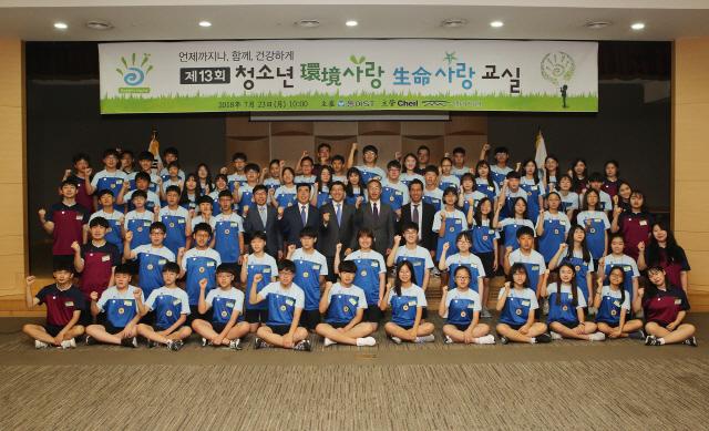 동아에스티 '청소년 환경사랑 생명사랑 교실'