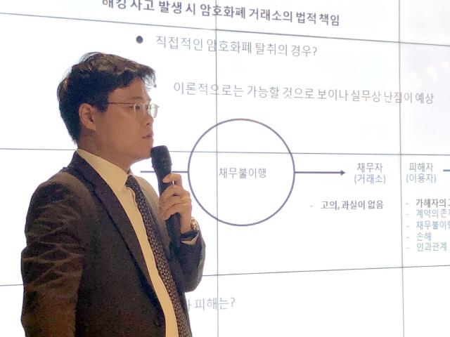 [디센터 콜로키움]정재욱 변호사 '3년간 국내 암호화폐거래소 해킹피해만 1,288억원'
