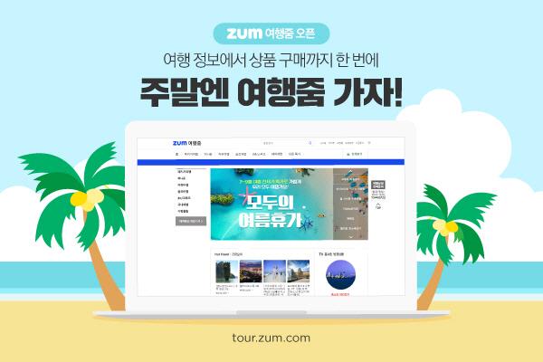줌닷컴, 여행 정보·상품 구매 서비스 '여행줌' 출시