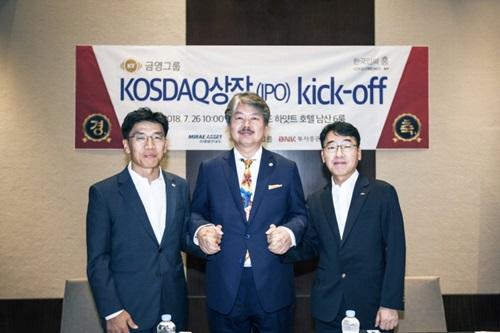 금영그룹 IPO를 위한 Kick-off로 상장 청신호