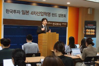 [머니+ 베스트컬렉션] 한국투자신탁운용 '한국투자일본4차산업혁명펀드'