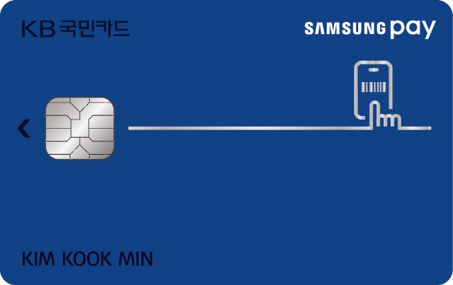 [머니+ 베스트컬렉션] KB국민카드 '삼성페이 KB국민카드'