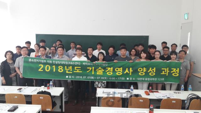 '2018 기술경영사 양성 과정' 성료