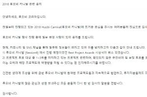 옥에 티 '후오비 카니발'…'상장' 위한 과열경쟁에 시상식 취소