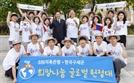 SBI저축銀 '희망나눔 글로벌 원정대' 몽골 가요