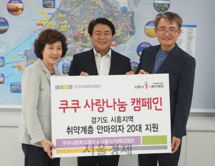쿠쿠, 시흥시 노인복지시설에 안마의자 기부