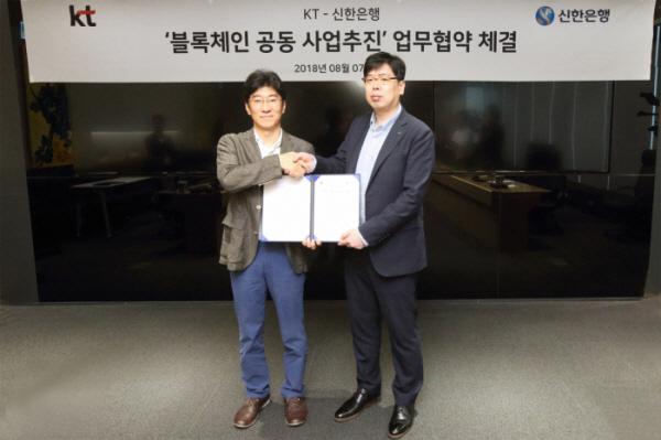 KT, 신한은행 손잡고 '블록체인 기반' 지역상품권 내놓는다