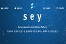 온라인 서점 예스24 자체 암호화폐 '세이토큰' 발행한다