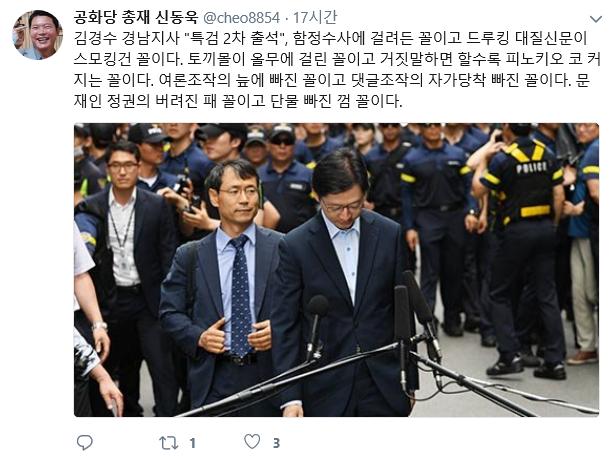 신동욱, '드루킹과 대질 조사' 김경수 향해 '피노키오 코 커지는 꼴, 단물 빠진 껌 꼴'