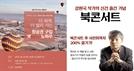 CGV, 극장에서 즐기는 문화 프로그램..항공권 구입 노하우부터 '무의식 활용법' 지식 강연까지