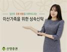 [머니+ 베스트컬렉션] 신영증권 '이산가족 위한 상속신탁'