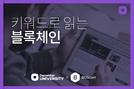 [디센터 용어사전①]블록+체인=정보 담은 차량이 무한히 연결된 기차