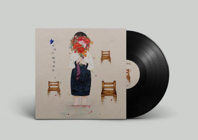 첫 '위안부 피해자 기림의 날' 할머니들 위한 LP 앨범 나와