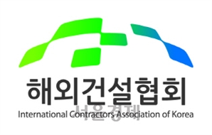 해외건설협회, '계약·클레임 실무 Case Study' '금융 실무과정 II' 교육 실시