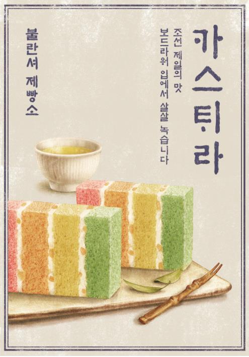 SPC그룹 파리바게뜨, '미스터 션샤인' 속 '무지개 카스테라' 선보여