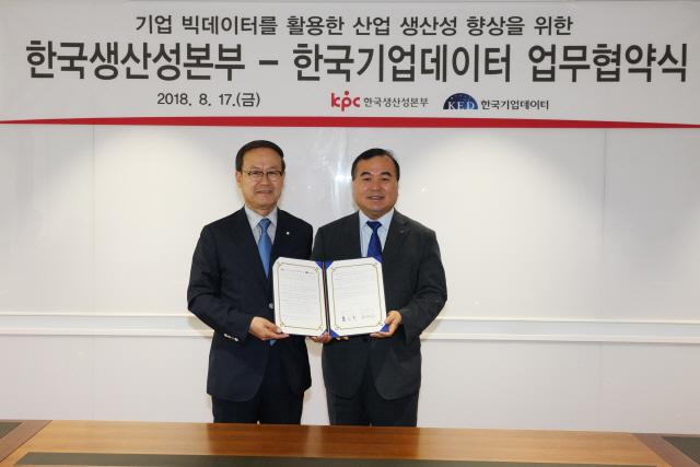생산성본부-한국기업데이터, 빅데이터 활용한 생산성 향상 손 맞잡다