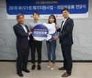 신한금융, 세번째 희망영웅으로 오원탁·이예진씨 선정