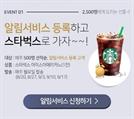 [머니+ 베스트컬렉션] NH투자증권 '투자정보플러스 알림서비스' 이벤트