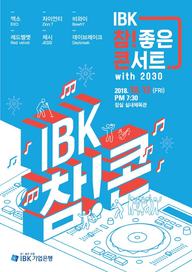 콘서트·드라마로 2030세대 잡는 금융권