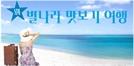 [別나라 맛보기 여행] <1>미국인이 사랑한 '바하마'