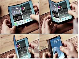 스마트폰, 지갑처럼 접고 편다