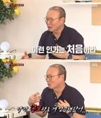"""박항서 """"베트남 국민영웅? 공포였다""""..'집사부일체'서 밝힌 사연"""