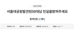 """""""서울대공원 사건은 살인""""…50대 男 토막시신 발견에 국민청원 등장"""