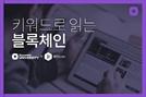[디센터 용어사전④]이더리움=앱 플랫폼[(비트코인 블록체인)+거래기록+계약서+α]