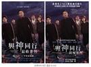 '신과 함께2' 대만 홍콩 등 아시아 사로잡은 神들의 무한 매력