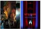 강렬한 액션의 신세계...'마녀' '업그레이드' 1020 관객 열광