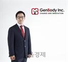 정점규 젠바디 대표, 한국체외진단기기협회 초대 회장 선임